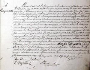 Akt urodzenia Nr 6, rok 1900